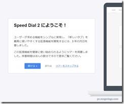 speeddial23