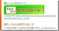 fileshredder1