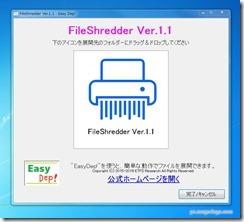 fileshredder3