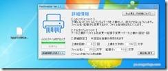 fileshredder81