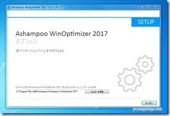 winoptimizer7