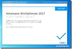 winoptimizer8
