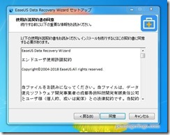 easeusrecovery6