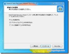 easeusrecovery8