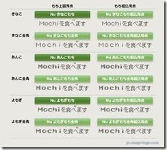 kinakomochi3