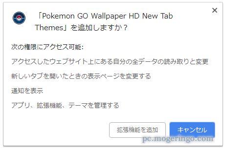 ポケモンgo ポケモンの壁紙にしてくれるchrome拡張機能 pokemon go