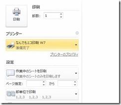 ecoprint9