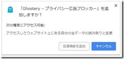 ghostery2