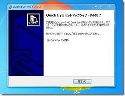 quickeye8
