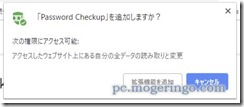passwordcheckup2