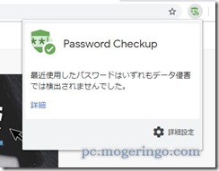 passwordcheckup3