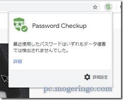 passwordcheckup4