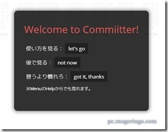 committer4