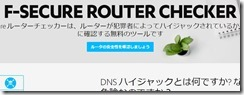fsecurerouter1