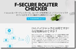 fsecurerouter3