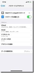 iphonememo3