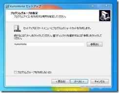 kumoworks6