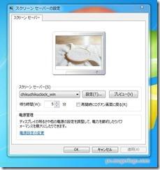 chikuchiku7