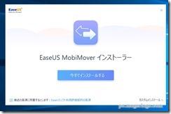 easeusmobimover3