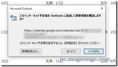 outlookgoogle4