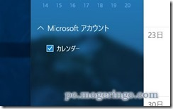 windows10cal2