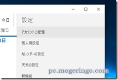 windows10cal4
