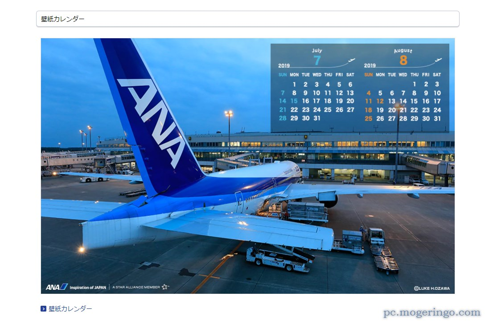 飛行機好きにはたまらない Anaオリジナルの写真壁紙カレンダーやスクリーンセーバがダウンロードできるwebサービス Ana 壁紙ダウンロード Pcあれこれ探索