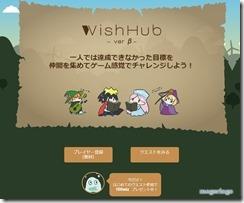 wishhub1