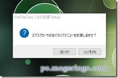 firefilecopy2