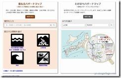 hazardmap5