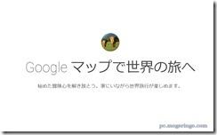 googleadventure1