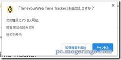 timeyourweb2