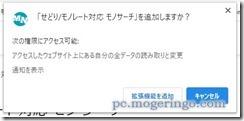 monosearch2