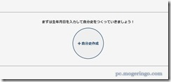 jibunshi3