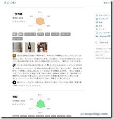 sakenowa4