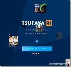 tsutayaai1