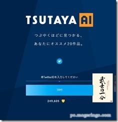 tsutayaai3