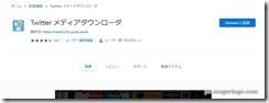 twitterdownloader1