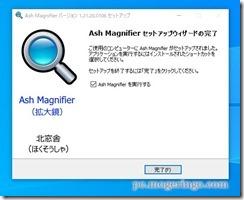 ashmagnifier8