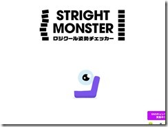 strightmonster2