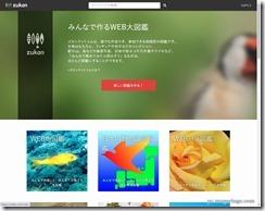 webzukan1