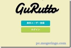 gurutto1