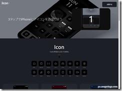 iicon1