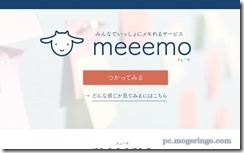 meeemo1
