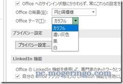 officedark5