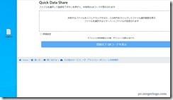 quickdatashare1
