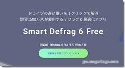 smartdefrag1