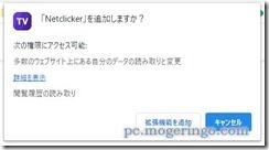 netclicker3
