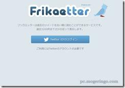 frikaetter1