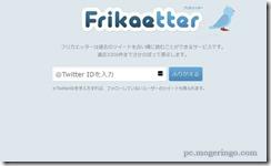 frikaetter2